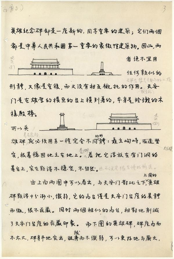 5梁思成致彭真信,关于人民英雄纪念碑设计方案的建议(手稿).jpg